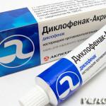Болят вены на ногах - лечение кремом диклофенак