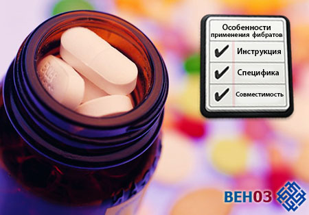 Атерослероз: лечение фибратами