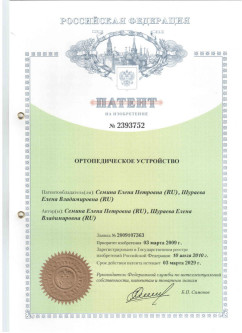 Патент на ортопедической устройство