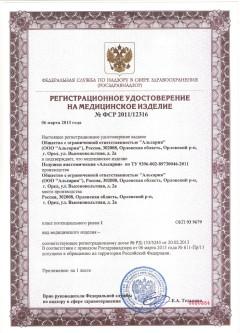 Регистрационное уведомление на медицинское изделие