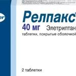 Таблетки от мигрени релапакс