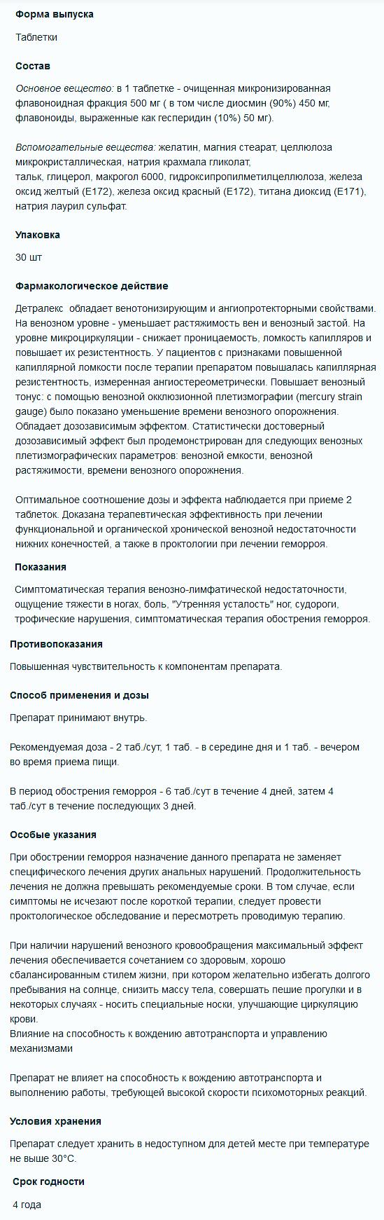Детралекс: инструкция по применению