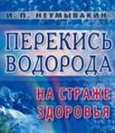 Книга Перекись водорода (автор: И.П. Неумывакин)