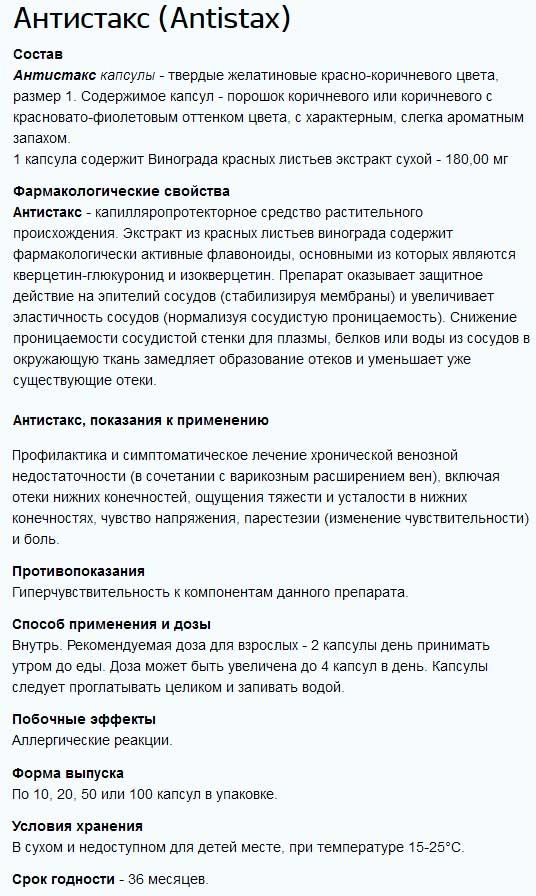 Антистакс: инструкция по применению