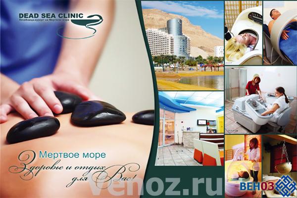 Лечение в Израиле в лечебнице Dead Sea Clinic