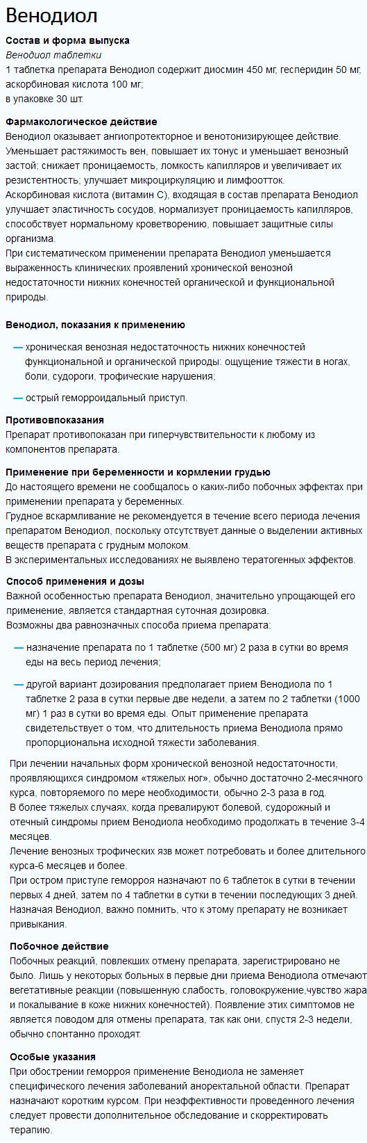 venodiol-instrukciya-po-primeneniyu1